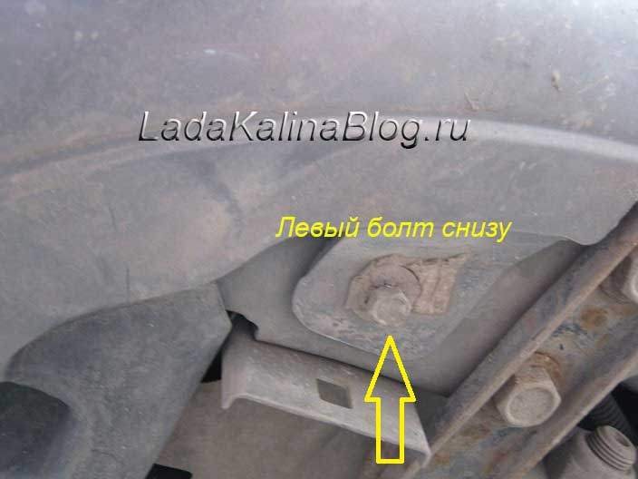 нижний болт крепления переднего бампера Калины слева