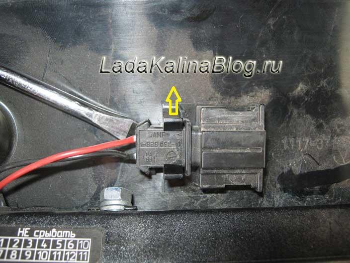 провода стоп-сигнала на Калине