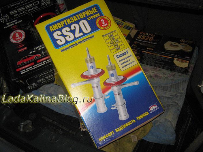 какие стойки выбрать на Калину - покупка SS20