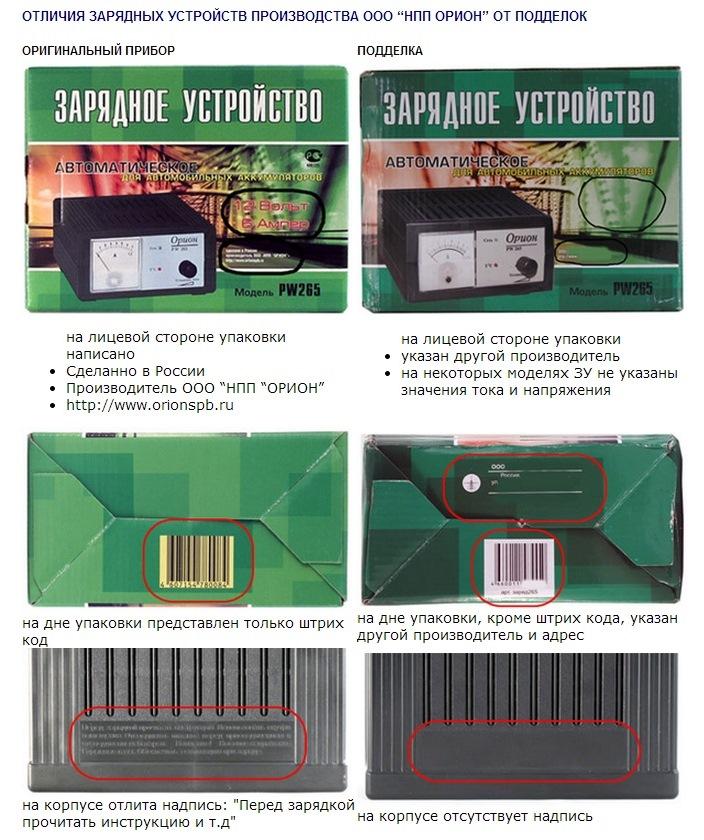 отличить подделку от оригинала для зарядных устройств Орион