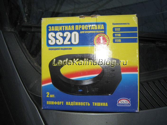 проставки для усиления стаканов кузова передней подвески на Калину от SS20