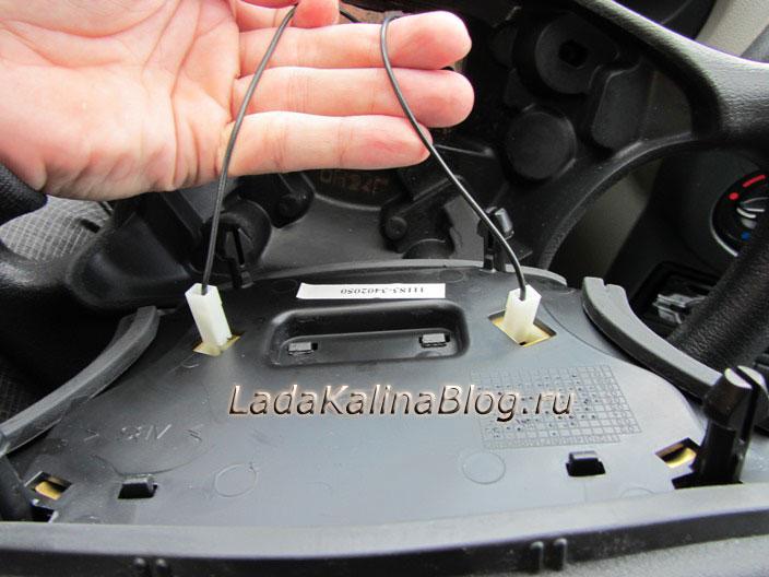 отсоединить провода питания сигнала на руле Калины