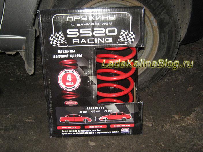 передние пружины на Калину SS20 Racing - лучший выбор