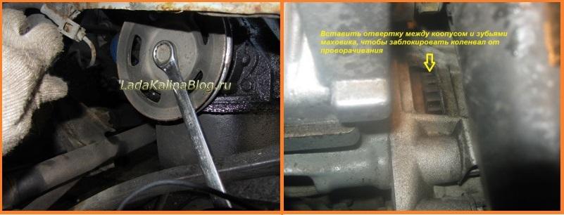 откручиваем шкив привода генератора, блокирую маховик от проворачивания на Калине