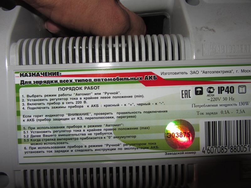 Инструкция по эксплуатации зарядного устройства Автоэлектрика