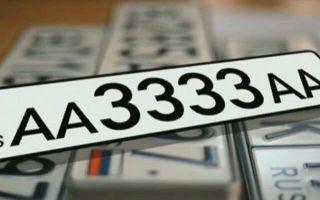 Перерегистрация или дубликат номера авто?