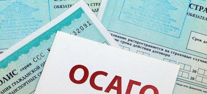 ОСАГО в Красноярске