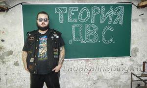 Эксклюзивное интервью Евгения Травникова (Теория ДВС)