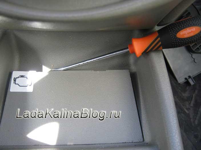 вынимаем крышку тоннеля пола на автомобиле Лада Калина