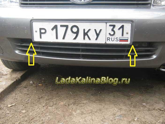 снятие нижней решетки радиатора на Калине