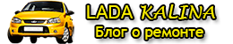 Лада Калина Блог